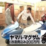 ヤン車好きのSMAP(スマップ)中居正広の愛車「シーマ」「マグザム」次のDQNな改造(カスタム)は!?