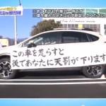 SUBARU(スバル)提供!新型SUVフォレスタ―を使っての車上荒らしから愛車を守る対策!