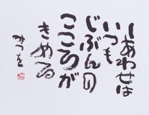 wildstyles_fukuyamashi06