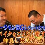 ダウンタウンDXでレイザーラモンRGとチュートリアル福田充徳の愛車(バイク)ツーリングを公開!!