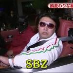 有吉弘行のダレトク!?で話題に!ギャルからもモテモテセレブ暴走族(SBZ)!!
