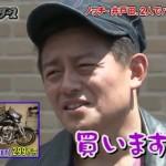 スピードワゴン井戸田潤がサイコロライダースで新愛車(バイク)ハーレーを300万円で購入!!